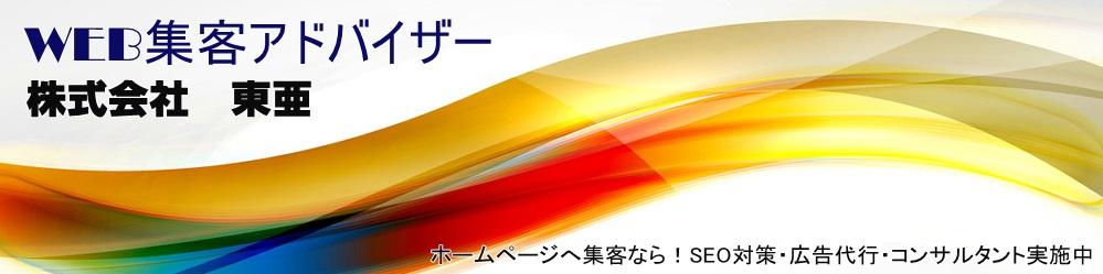 静岡県伊豆の国市【ブログ集客、集患・売上アップ】SEO・PPC広告代行